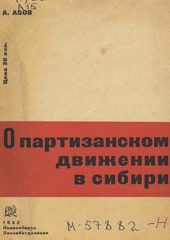 О партизанском движении в Сибири