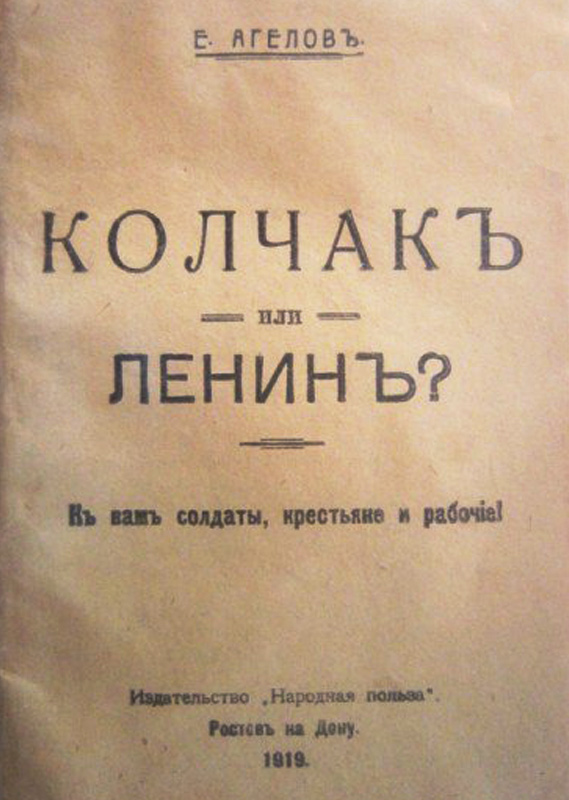 Колчак или Ленин?