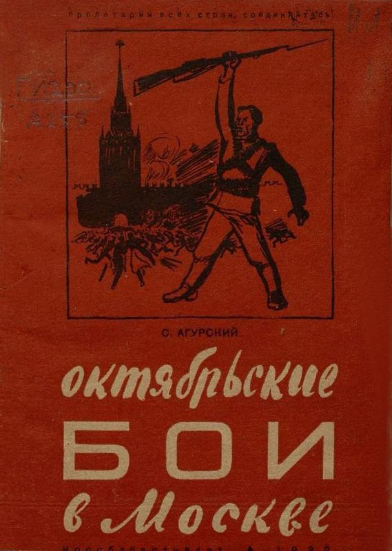 Октябрьские бои в Москве