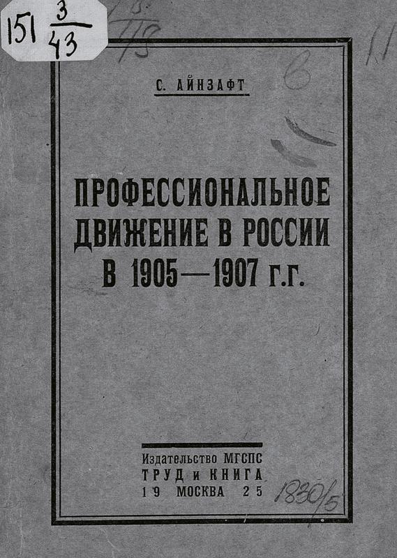 Айнзафт С. С. Профессиональное движение в России в 1905-1907 гг.