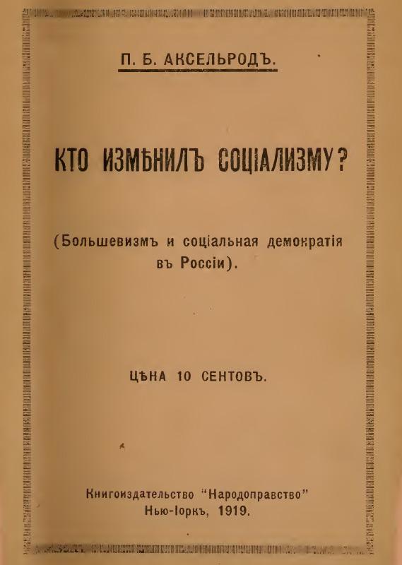 Кто изменил социализму. Большевизм и социальная демократия в России