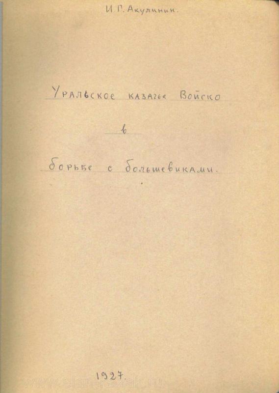 Уральское казачье войско в борьбе с большевиками