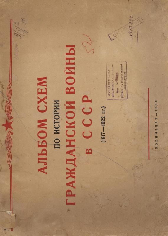 Альбом схем по истории гражданской войны в <strong>СССР</strong> <em>(1917 — 1922 гг.)</em>