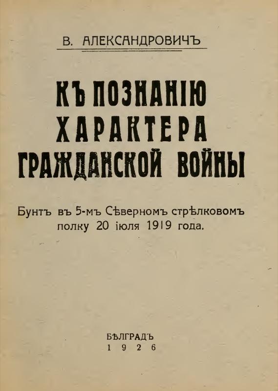 К познанию характера гражданской войны. Бунт в 5-м Северном стрелковом полку 20 июля 1919 года