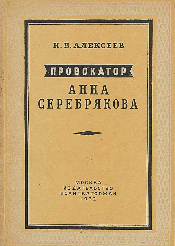 Провокатор Анна Серебрякова