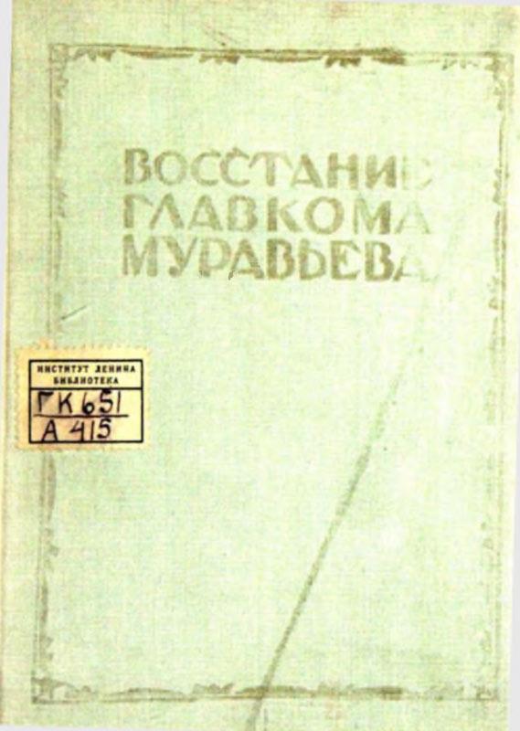 Восстание главкома Муравьева