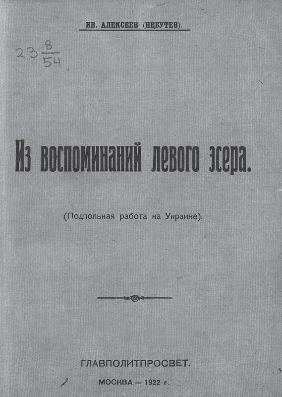 Из воспоминаний левого эсера. Подпольная работа на Украине
