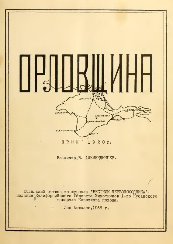 Орловщина. Крым 1920