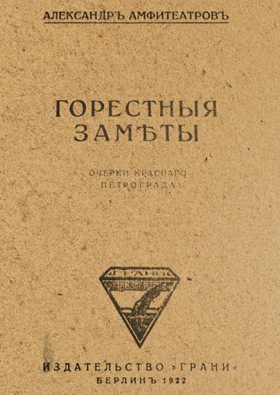 Горестные заметы. Очерки красного Петрограда