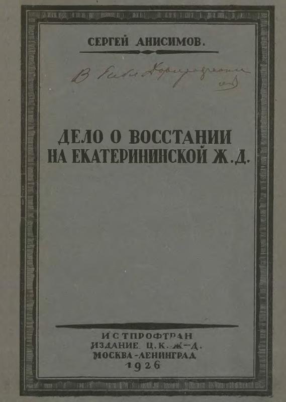 Дело о восстании на Екатерининской железной дороге