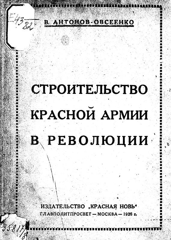 Строительство Красной Армии в революции