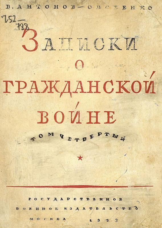 Записки о гражданской войне. Т. <strong>IV</strong>