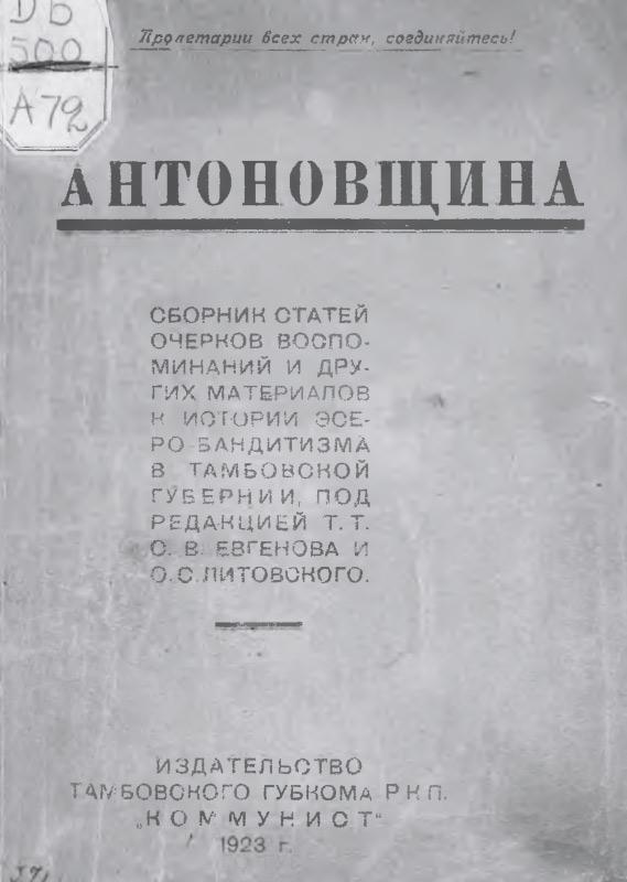 Антоновщина