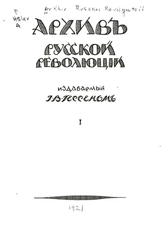 Архив русской революции. Т. I