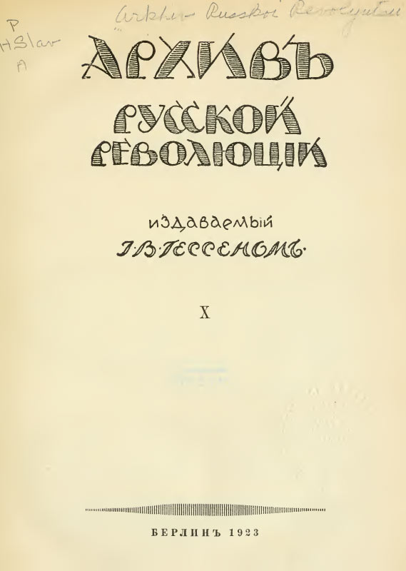 Архив русской революции. Т. X