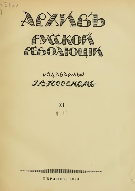 Архив русской революции. Т. <strong>XI</strong>