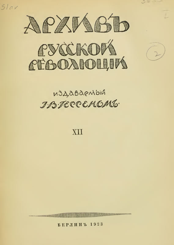 Архив русской революции. Т. <strong>XII</strong>