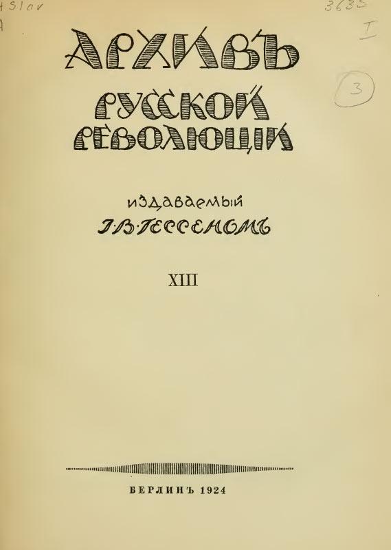 Архив русской революции. Т. <strong>XIII</strong>