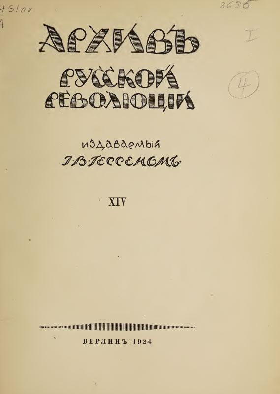 Архив русской революции. Т. <strong>XIV</strong>