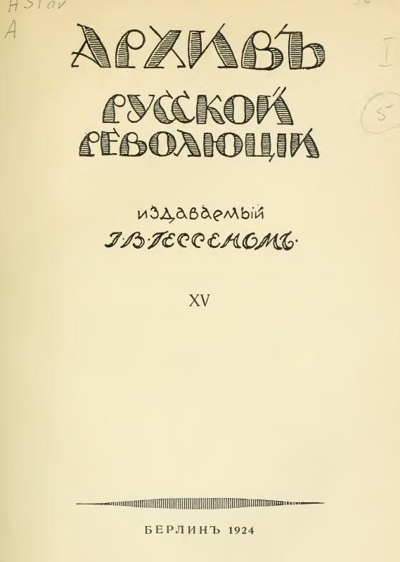 Архив русской революции. Т. <strong>XV</strong>