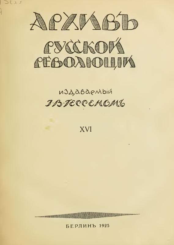 Архив русской революции. Т. <strong>XVI</strong>