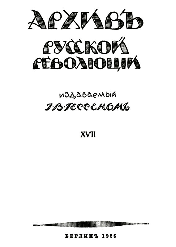 Архив русской революции. Т. <strong>XVII</strong>
