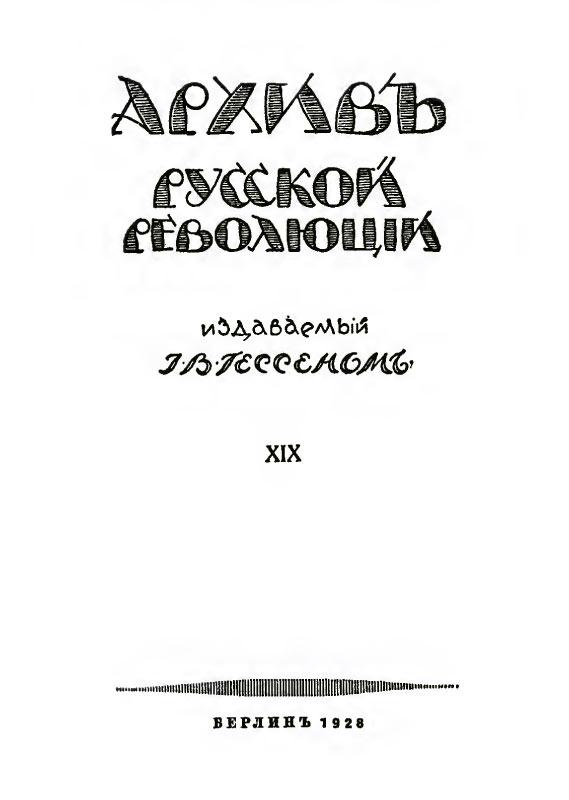 Архив русской революции. Т. <strong>XIX</strong>
