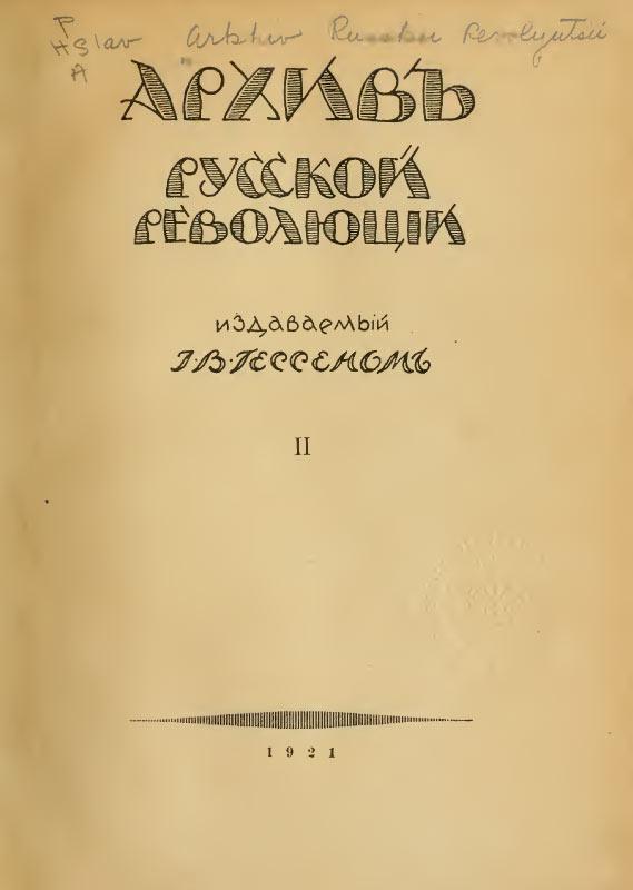 Архив русской революции. Т. <strong>II</strong>
