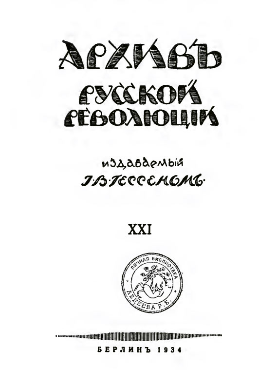 Архив русской революции. Т. <strong>XXI</strong>