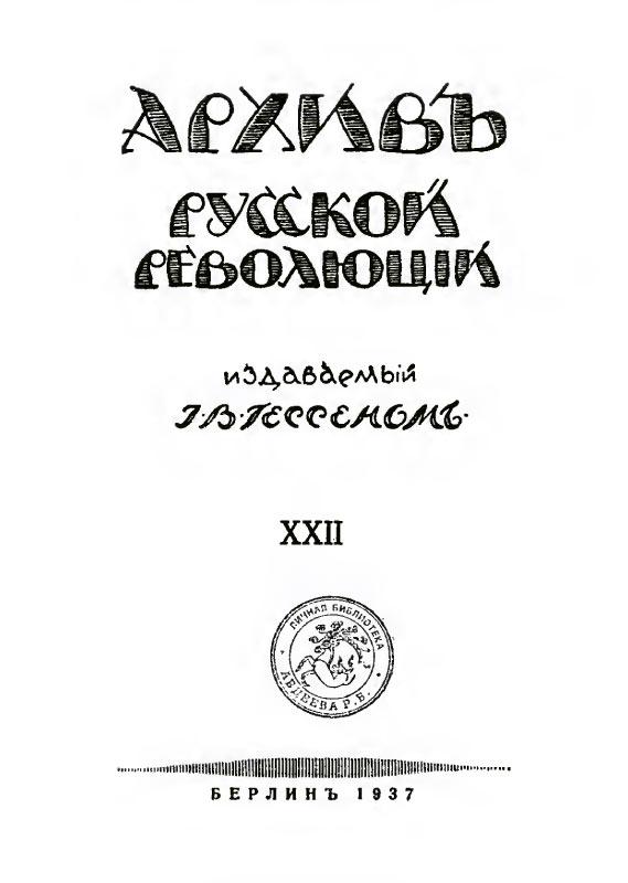 Архив русской революции. Т. <strong>XXII</strong>