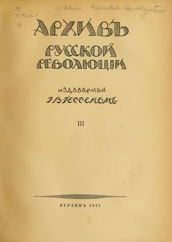 Архив русской революции. Т. <strong>III</strong>