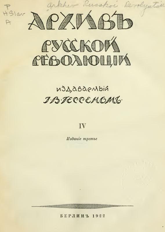 Архив русской революции. Т. <strong>IV</strong>
