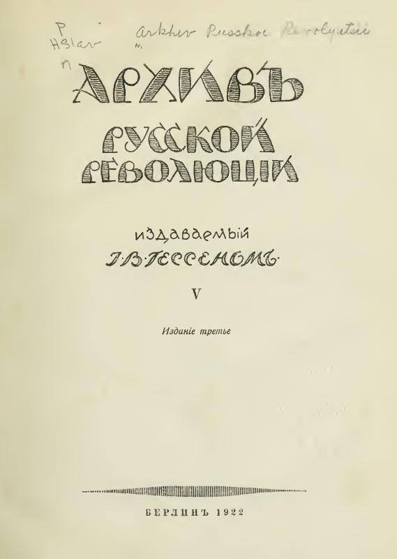 Архив русской революции. Т. V