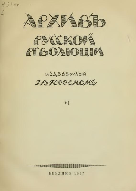 Архив русской революции. Т. <strong>VI</strong>