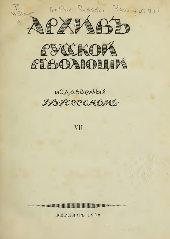 Архив русской революции. Т. <strong>VII</strong>