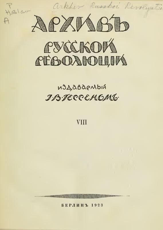 Архив русской революции. Т. <strong>VIII</strong>