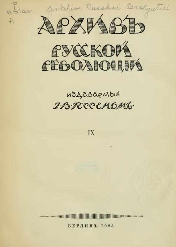 Архив русской революции. Т. <strong>IX</strong>