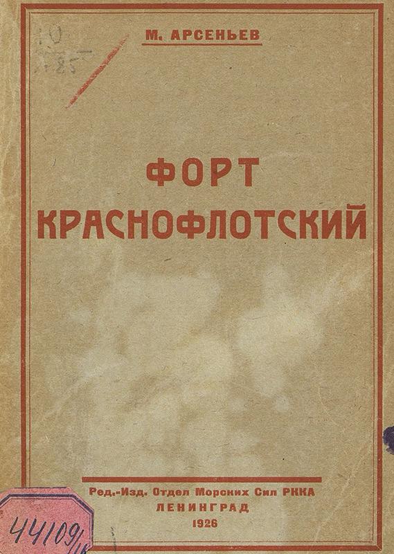 Форт Краснофлотский