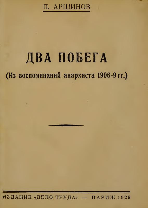 Два побега. Из воспоминаний анархиста 1906-9 гг.