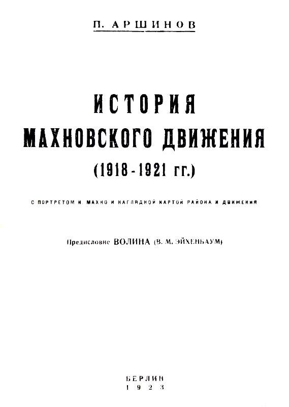 История махновского движения