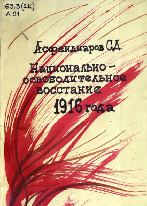 Асфендиаров С. Д. Национально-освободительное восстание 1916 года в Казахстане