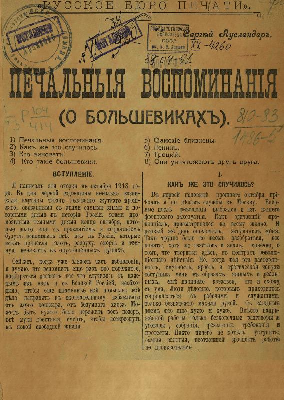 Печальные воспоминания о большевиках