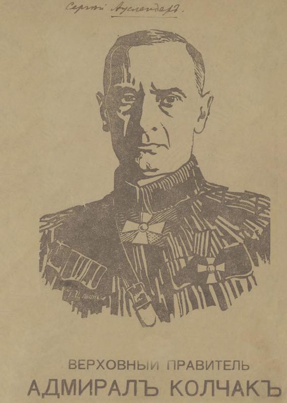 Верховный правитель адмирал А. В. Колчак