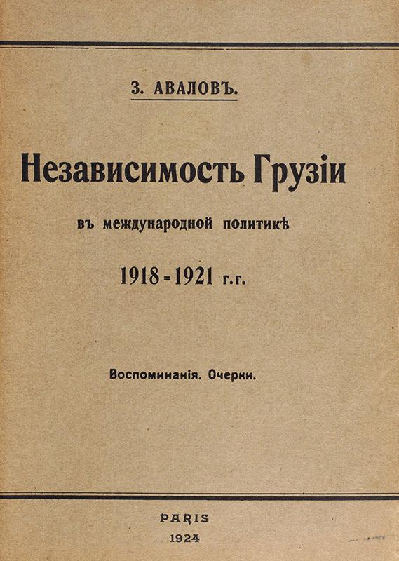 Авалов З. Д. Независимость Грузии в международной политике 1918-1921 г.