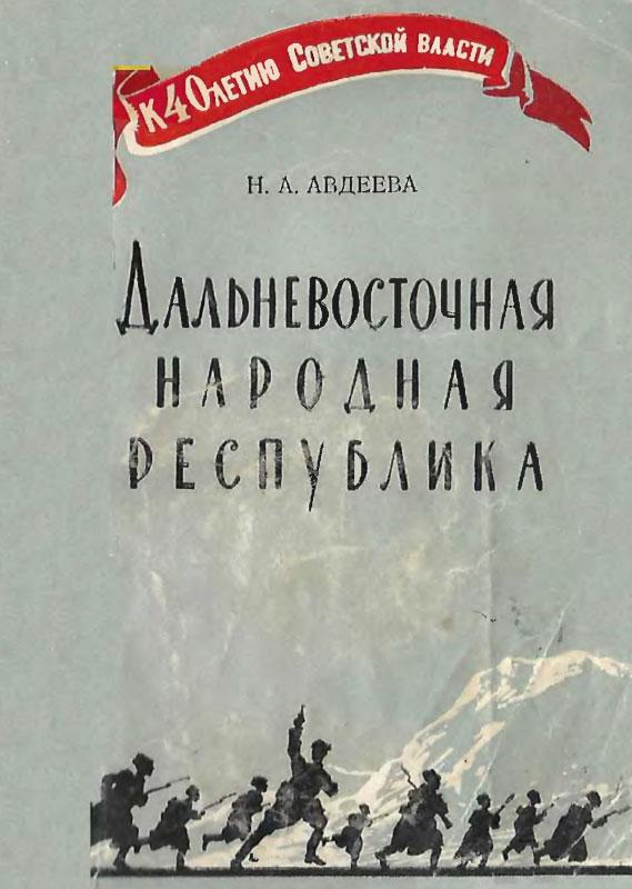 Авдеева Н. А. Дальневосточная народная республика