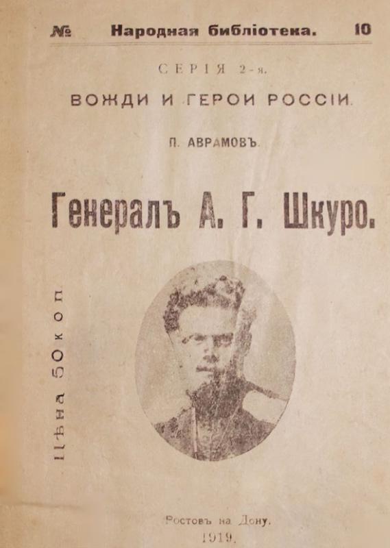 Генерал А. Г. Шкуро
