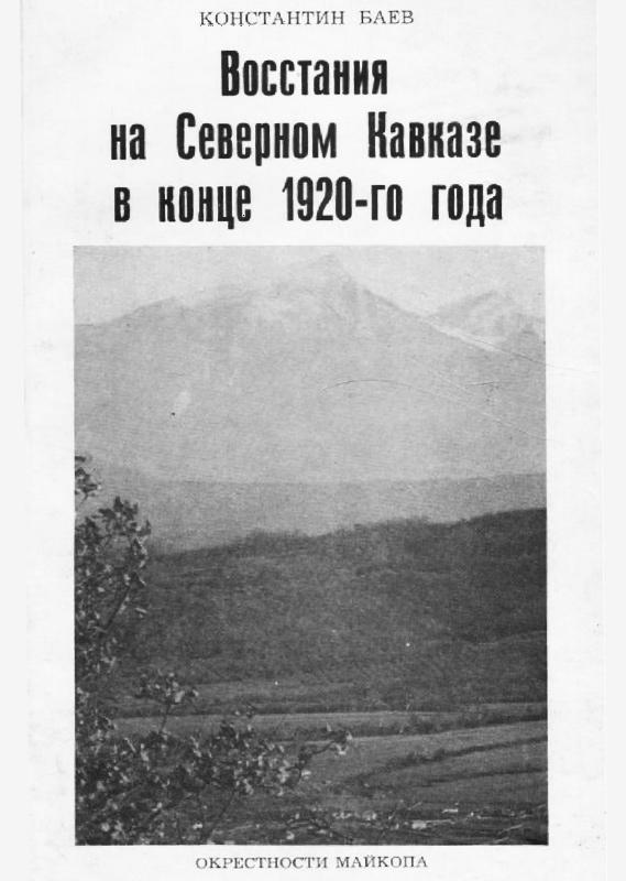 Восстания на Северном Кавказе в конце 1920-го года