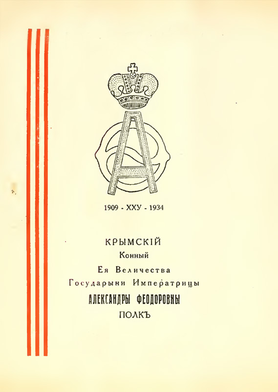 Крымский конный Ея Величества Государыни Императрицы Александры Феодоровны полк. 1784-1934