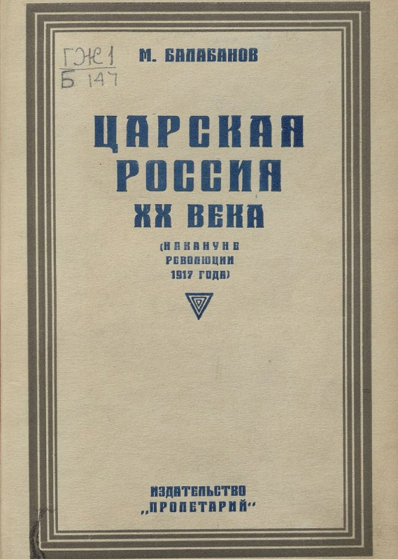 Царская Россия <strong>XX</strong> века. Накануне революции 1917 года