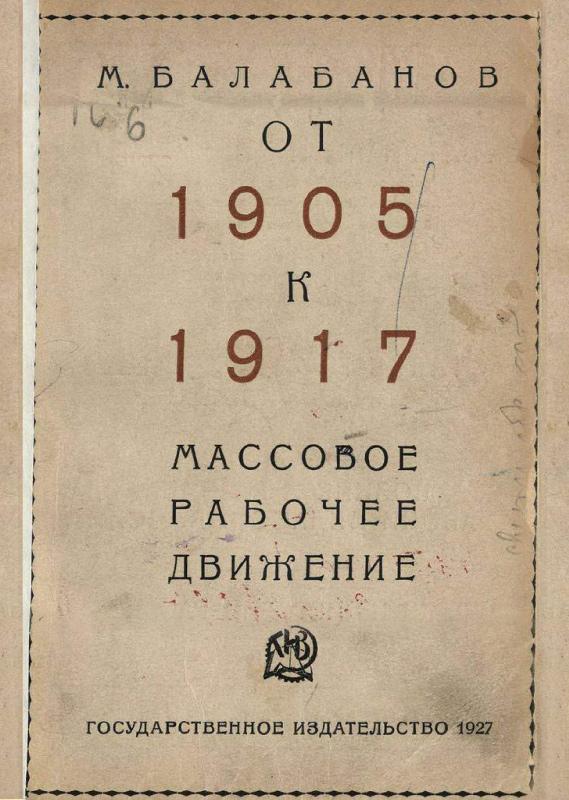 От 1905 к 1917 году. Массовое рабочее движение